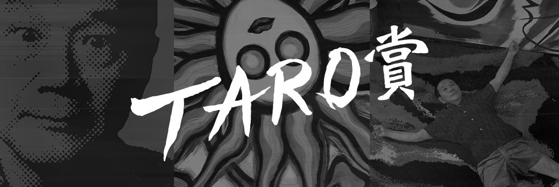 TARO賞