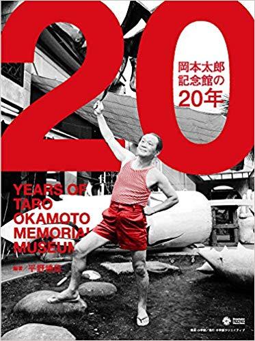 岡本太郎記念館の20年